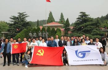 传承革命精神 牢记使命 不负青春—中化岩土·西柏坡党团联合活动