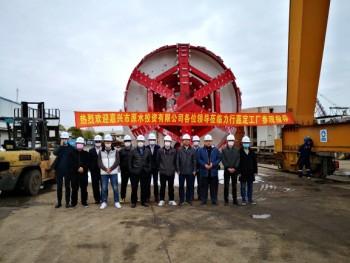 中化岩土·上海力行嘉兴引水项目2台盾构机顺利出厂验收