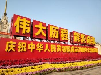 """中化岩土集团组织参观""""庆祝中华人民共和国成立70周年""""大型成就展"""